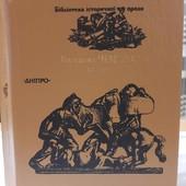 """Віталій Чемерис """"Ольвія"""" - гостросюжетний історичний роман"""