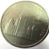 №25монета СССР, юбилейная, 1 рубль, 1979, 22-е летние олимпийские игры, Москва 1980 - университет