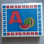 Азбука на кубиках