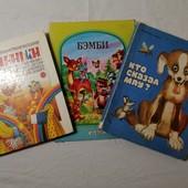 ЛоВиЛоТы! Три больших детских книги одним лотом