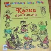 """Скарбничка казок світу: """"Казки про гномів"""" 48 стор."""