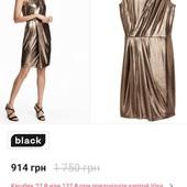 дорогое эффектное платье H&M как новое