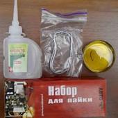 Універсальний набір для паяння олово+каніфоль+кислота!