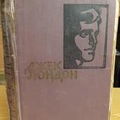 Джек Лондон. Морской волк. Белый клык (романы) раритетне видання 1961 року
