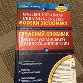 Англо-український та українсько-англійський словник на 100 тис.слів з транскрипцією