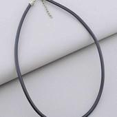 Шнурок Каучук 2,5 мм. 45 см.