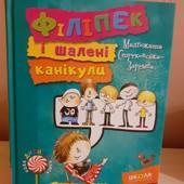 """Філіпек і шаленi канiкули"""" Кумедні історії. 160 стор"""