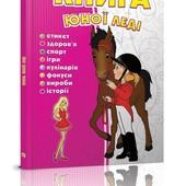 Книга юної леді (для дівчаток 5–8 років) 96 стор.