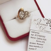 Роскошный подарок на 8 марта! Натуральное золото 375 серебро 925 пробы фианиты