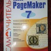 Посібник по програмі Adobe Page Maker 7