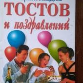 Книга тостов