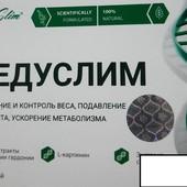 Редуслим - таблетки для похудения