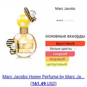 Marc Jacobs Honey оригинал!