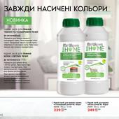 Жидкое средство для стирки Mr.Wipes bio home Farmasi (для светлых и для цветных вещей)