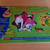 Альбом з аплікації. Для дітей 4-го року життя