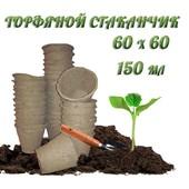 Торфяной стаканчик 60х60 (0,15 л) - 10 шт