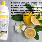 Универсальный чистящий крем эффективно чистит поверхности на кухне и в ванной комнате, придаёт блеск