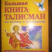 Важная, необходимая книга -талисман