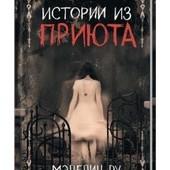 """От автора международных бестселлеров """" Истории из приюта"""""""