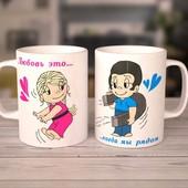 Парные чашки на день влюбленных