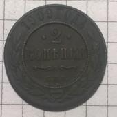 Монета царская 2 копейки 1909
