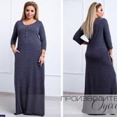 Модное трикотажное платье в пол р.50