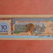 10 рублів 1988 Благодійний білет