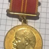 Медаль СССР Ленин