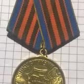 Медаль Захистнику