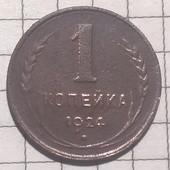 Монета СССР 1 копейка 1924 (медь)