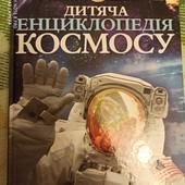 """Нова книга """"Дитяча енциклопедія космосу"""", 128 стор."""