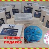 + подарок! Keto eat & fit bhb - Комплекс для похудения ❤️ ✅ в лоте 4 пачки- курс на месяц!✔️