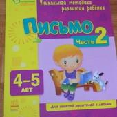 Уникальная методика развития ребенка. Письмо. 4-5 лет. Часть 2