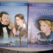 Петербург скин трущобы, 2 книги в одном лоте
