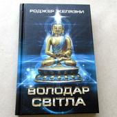 """Роджер Желязны"""" Володар Світла"""" Шедевр наукової фантастики."""