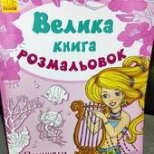 Большая книга раскрасок!