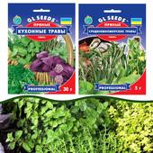 Кухонные / Средиземноморские травы смесь . Профупаковка . Лот 1 пакет на выбор.