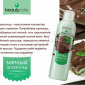 Крем-гель для душа Мятный шоколад 200 мл