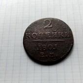 Монета 2 копейки 1801г Павел 1
