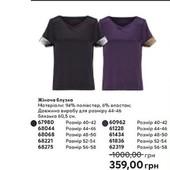 Шелковая блуза от Avon 48/50