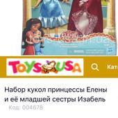 Disney принцессы диснея набор кукол принцессы Елены и её младшей сестры !!!!