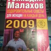 """Книга Геннадия Малахова """"Оздоровительные советы для женщин на каждый день 2009"""""""