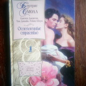 Романы, которые трогают душу... В лоте книга на выбор. По ставке можно докупить.