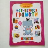 Навчаємося грамоти_Нова
