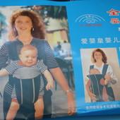 Рюкзак-кенгуру переноска для детей