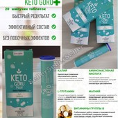 ❤️Keto Guru- Шипучие таблетки(20) для похудения(Кето Гуро)