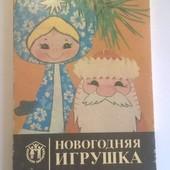 Набор открыток СССР Новогодняя игрушка 12 шт