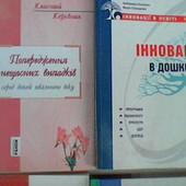 Отличные 6 книг для воспитателя и учителя младших классов одним лотом всего за 100 гр . Одним лотом.
