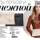 """Эйвон сумка летняя,нежно-розовая с золотистым оттенком,""""Элеганс"""", размер 25*17,5"""