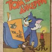 Раритет! Книга комикс в картинках Том и Джерри (1993г.)